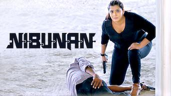 Nibunan (2017)