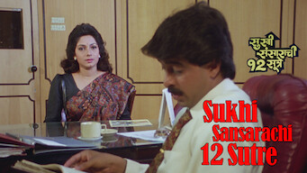 Sukhi Sansarachi 12 Sutre (1995)