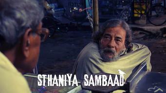 Sthaniya Sambaad (2010)