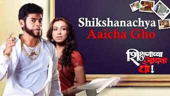 Shikshanachya Aaicha Gho (2010)