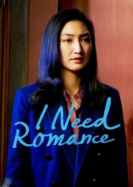I Need Romance